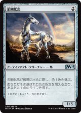 金剛牝馬/Diamond Mare 【日本語版】 [M19-灰U]《状態:NM》