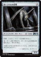 ガーゴイルの歩哨/Gargoyle Sentinel 【日本語版】 [M19-灰U]《状態:NM》