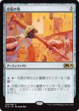 市長の笏/Magistrate's Scepter 【日本語版】 [M19-灰R]