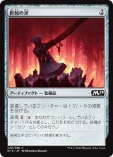 匪賊の斧/Marauder's Axe 【日本語版】 [M19-灰C]