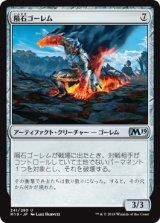 隕石ゴーレム/Meteor Golem 【日本語版】 [M19-灰U]
