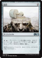 石臼/Millstone 【日本語版】 [M19-灰U]《状態:NM》