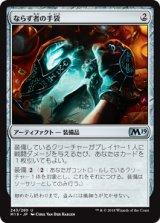 ならず者の手袋/Rogue's Gloves 【日本語版】 [M19-灰U]