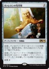 ヴァレロンの有印剣/Sigiled Sword of Valeron 【日本語版】 [M19-灰R]