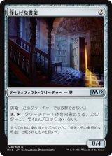 怪しげな書架/Suspicious Bookcase 【日本語版】 [M19-灰U]《状態:NM》