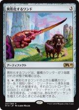 異形化するワンド/Transmogrifying Wand 【日本語版】 [M19-灰R]