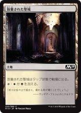 放棄された聖域/Forsaken Sanctuary 【日本語版】 [M19-土地C]