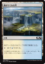 曲がりくねる川/Meandering River 【日本語版】 [M19-土地C]