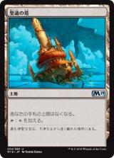 聖遺の塔/Reliquary Tower 【日本語版】 [M19-土地U]