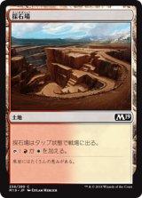 採石場/Stone Quarry 【日本語版】 [M19-土地C]
