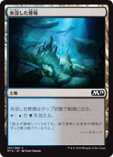 水没した骨塚/Submerged Boneyard 【日本語版】 [M19-土地C]