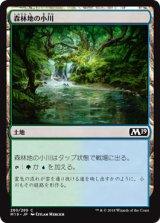 森林地の小川/Woodland Stream 【日本語版】 [M19-土地C]《状態:NM》