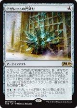 テゼレットの門破り/Tezzeret's Gatebreaker 【日本語版】 [M19-灰R]