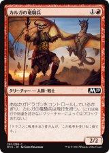 カルガの竜騎兵/Kargan Dragonrider 【日本語版】 [M19-赤C]