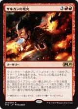 サルカンの竜火/Sarkhan's Dragonfire 【日本語版】 [M19-赤R]