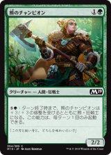 熊のチャンピオン/Ursine Champion 【日本語版】 [M19-緑C]