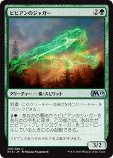 ビビアンのジャガー/Vivien's Jaguar 【日本語版】 [M19-緑U]