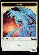 アバター/Avatar 【日本語版】 [M19-トークン]