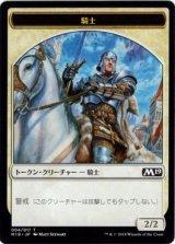 騎士/Knight 【日本語版】 [M19-トークン]