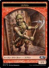 ゴブリン/Goblin 【日本語版】 [M19-トークン]