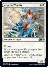 生命力の天使/Angel of Vitality 【英語版】 [M20-白U]
