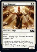 夜明けの天使/Dawning Angel 【英語版】 [M20-白C]