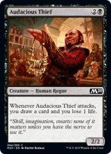 大胆な盗人/Audacious Thief 【英語版】 [M20-黒C]