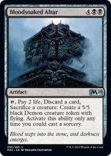 血に染まった祭壇/Bloodsoaked Altar 【英語版】 [M20-黒U]