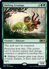 変容するケラトプス/Shifting Ceratops 【英語版】 [M20-緑R]