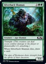 シルバーバックの巫師/Silverback Shaman 【英語版】 [M20-緑C]