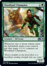 森林の勇者/Woodland Champion 【英語版】 [M20-緑U]《状態:NM》