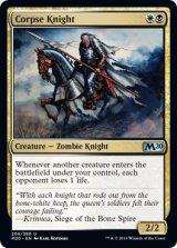 死体騎士/Corpse Knight 【英語版】 [M20-金U]《状態:NM》