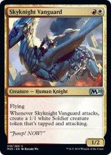 空騎士の先兵/Skyknight Vanguard 【英語版】 [M20-金U]《状態:NM》