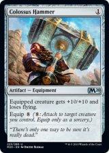 巨像の鎚/Colossus Hammer 【英語版】 [M20-灰U]《状態:NM》