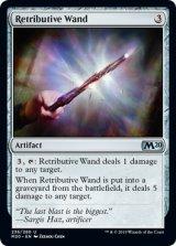 報復のワンド/Retributive Wand 【英語版】 [M20-灰U]《状態:NM》