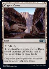 謎めいた洞窟/Cryptic Caves 【英語版】 [M20-土地U]