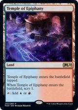 天啓の神殿/Temple of Epiphany 【英語版】 [M20-土地R]《状態:NM》