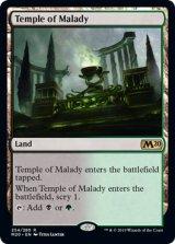 疾病の神殿/Temple of Malady 【英語版】 [M20-土地R]《状態:NM》