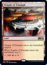 凱旋の神殿/Temple of Triumph 【英語版】 [M20-土地R]