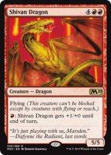 シヴ山のドラゴン/Shivan Dragon 【英語版】 [M20-赤R]