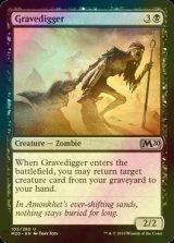 [FOIL] グレイブディガー/Gravedigger 【英語版】 [M20-黒U]