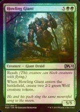 [FOIL] 吠える巨人/Howling Giant 【英語版】 [M20-緑U]