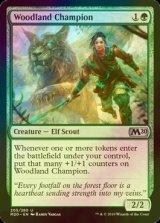 [FOIL] 森林の勇者/Woodland Champion 【英語版】 [M20-緑U]