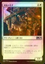 [FOIL] 剣術の名手/Fencing Ace 【日本語版】 [M20-白U]