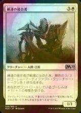 [FOIL] 練達の接合者/Master Splicer 【日本語版】 [M20-白U]