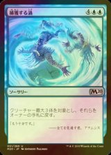 [FOIL] 捕獲する渦/Captivating Gyre 【日本語版】 [M20-青U]