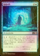 [FOIL] 聖域の門/Portal of Sanctuary 【日本語版】 [M20-青U]《状態:NM》