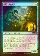 [FOIL] 名高い武器職人/Renowned Weaponsmith 【日本語版】 [M20-青U]