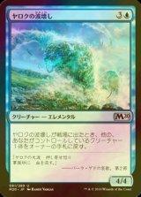 [FOIL] ヤロクの波壊し/Yarok's Wavecrasher 【日本語版】 [M20-青U]