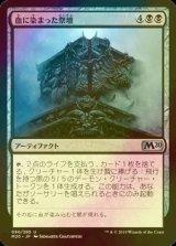 [FOIL] 血に染まった祭壇/Bloodsoaked Altar 【日本語版】 [M20-黒U]《状態:NM》